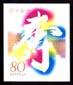 慶事切手80円